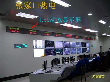 集控室數字化墻改造工程