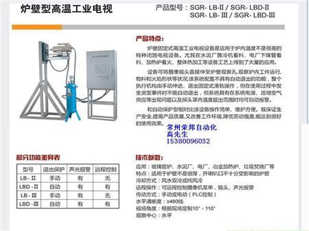 炉壁型高温工业电视